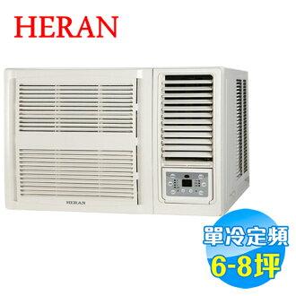 禾聯 HERAN 豪華型 單冷定頻 窗型 冷氣 HW-41P