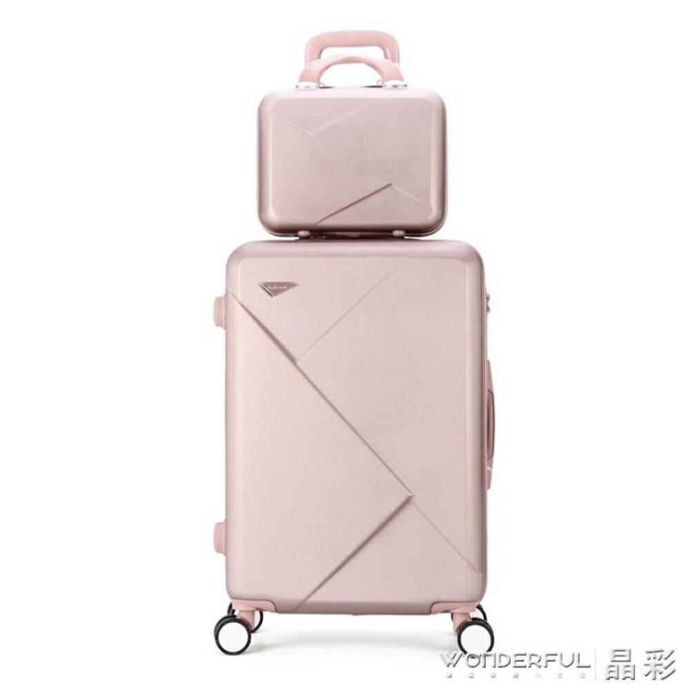 行李箱 韓版行李箱萬向輪登機小清新旅行拉桿箱24寸女學生密碼皮箱子母箱 JD   全館八五折