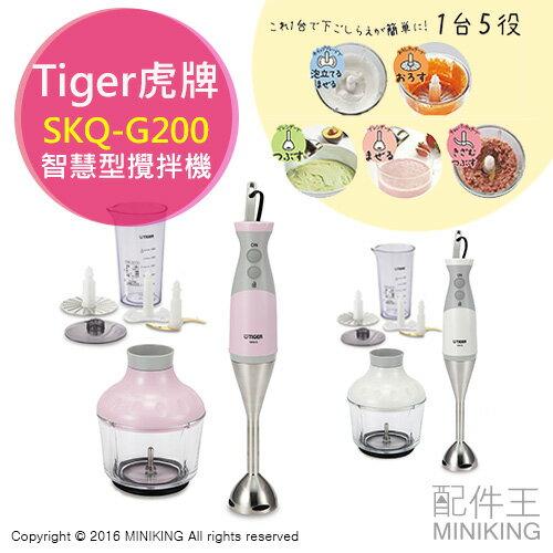 【配件王】日本代購 Tiger 虎牌 SKQ-G200 調理機 攪拌機 磨碎機 5種功能 附食譜 兩色