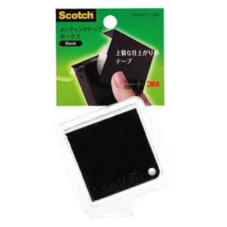 【3M】 Scotch 810BX-BL 黑 Box造型膠帶台