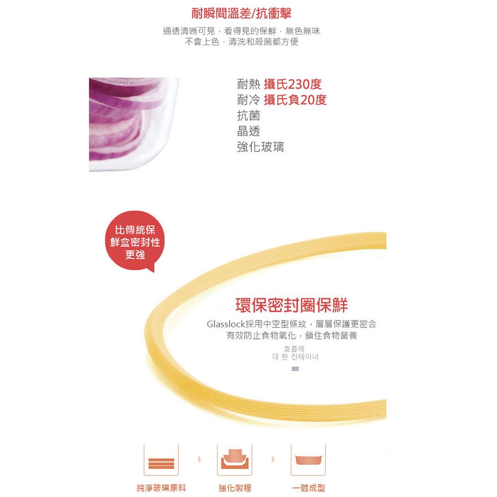 Glasslock 微烤兩用強化玻璃保鮮盒 - 圓形 5 件組/韓國製造/可微波/烤箱烘焙使用/耐瞬間溫差160度 3