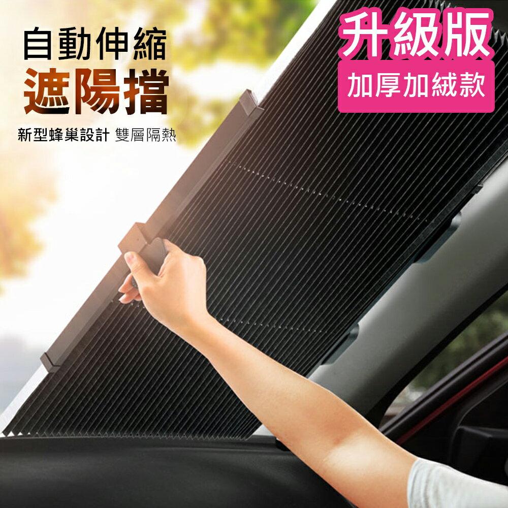 汽車遮陽簾 汽車隔熱窗簾 汽車前檔遮陽板 遮陽簾 隔熱檔板 汽車窗簾 超熱銷 狂銷