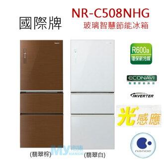 Panasonic國際牌 NR-C508NHG 500L玻璃智慧節能冰箱