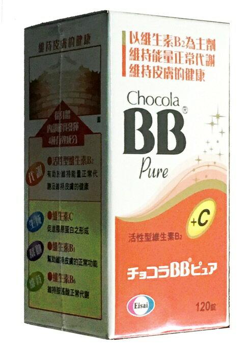 俏正美 Chocola BB pure 120錠/瓶◆德瑞健康家◆