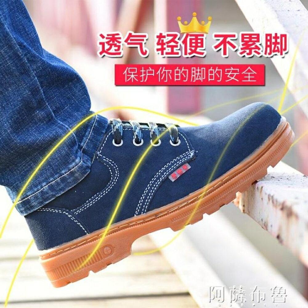安全鞋 勞保鞋男耐磨鋼包頭夏季透氣防臭防砸防刺輕便休閒工地電焊工作鞋 阿薩布魯