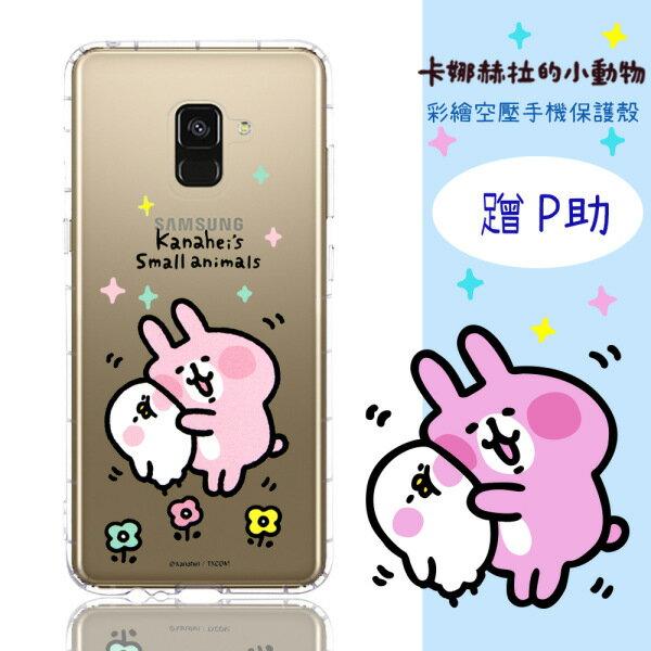 【卡娜赫拉】SamsungGalaxyA8+(2018)6吋防摔氣墊空壓保護套(蹭P助)