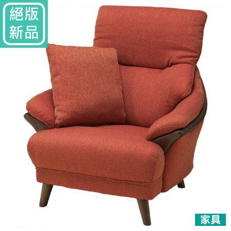 ◎(絕版新品)布質1人用沙發NKOTEIRED