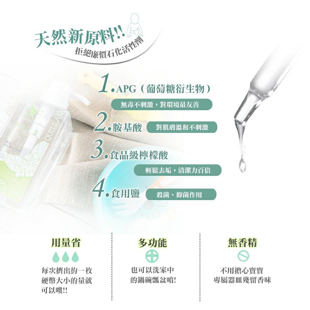 檸淨森機-(單瓶裝500ml)寶寶奶瓶洗潔精 2