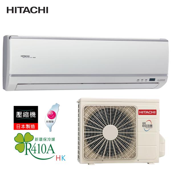 HITACHI日立RAS-71HK1RAC-71HK1旗艦系列冷暖型冷氣