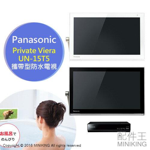 【配件王】日本代購 國際牌 Panasonic Private Viera UN-15T5 15吋 攜帶防水 平板電視