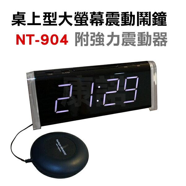 桌上型大螢幕震動鬧鐘 NT-904 附強力震動器