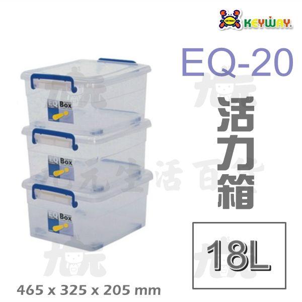 【九元生活百貨】聯府EQ-20活力箱(附輪)18L滑輪掀蓋式整理箱EQ20