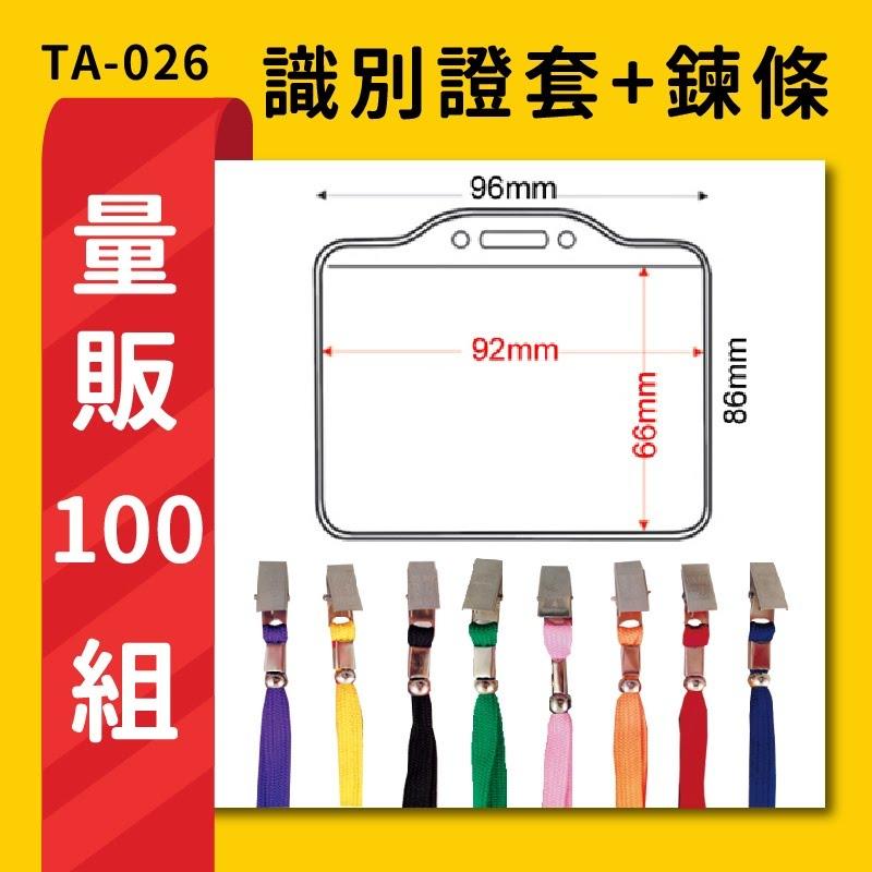 熱賣 量販100組 TA-026 橫式(內尺寸92x66mm) 識別證加鍊條 名牌 工作證 識別證 活動 工作人員