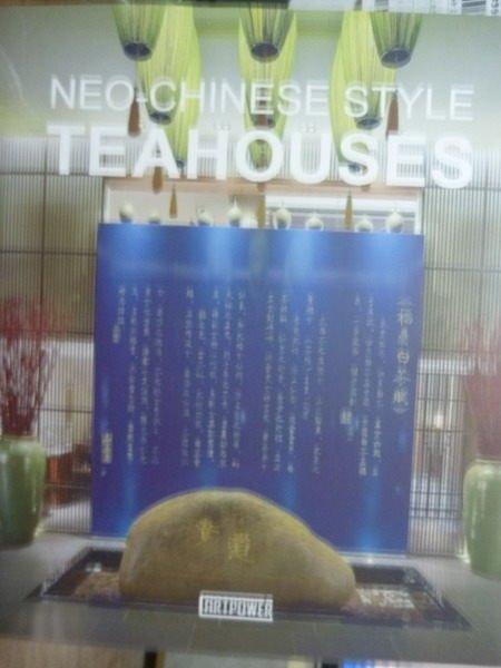 ~書寶 書T4/ _QFU~Neo~Chinese Style Tea Houses
