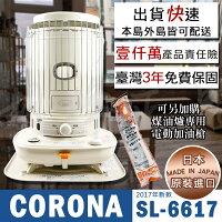 煤油暖爐推薦到台灣免費保固一年 售完 日本原裝 CORONA SL-6617 2017 最新款 對流型 煤油暖爐 煤油爐 SL-66H就在全球購推薦煤油暖爐