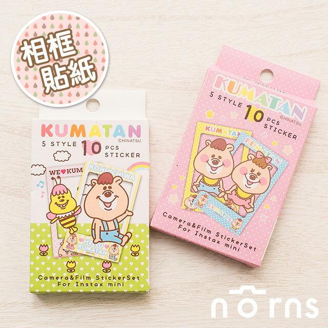 NORNS 【拍立得邊框貼(Kumatan)】WC熊 一套10張 適用拍立得空白底片