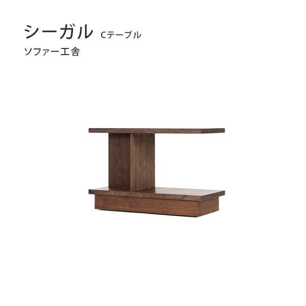 【MUKU工房】北海道旭川家具SOFA工舍無垢SEAGULLC型桌(原木實木)