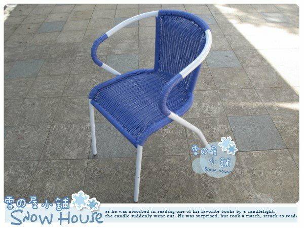 ╭☆雪之屋小舖☆╯庭園休閒桌椅白管藍色藤摩登椅藤椅*A級品近4公斤*