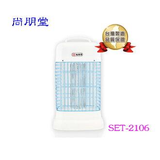 尚朋堂 6W電子捕蚊燈 SET-2306 (白色) ◆ 6W捕蚊燈管◆電子式捕蚊燈◆插電即可使用