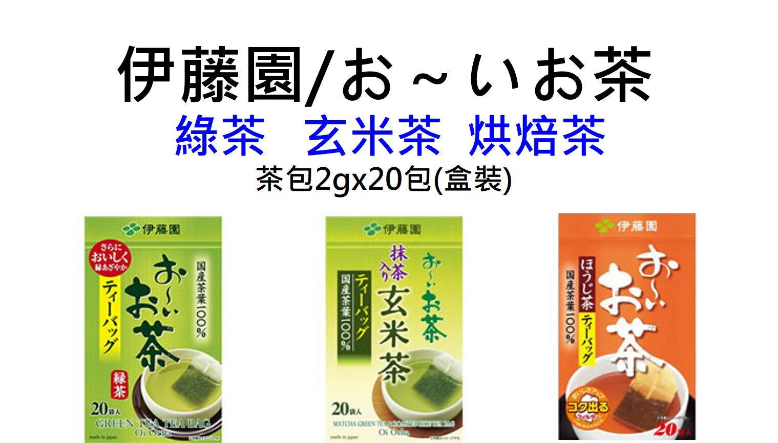 日本伊藤園綠茶 玄米茶 烘焙茶 茶包 2gx20包(盒裝)