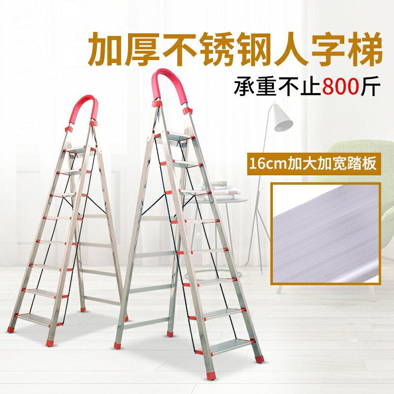 家用梯子 曾高家用不銹鋼梯子四步梯五步梯六步梯七步梯八步梯折疊人字梯【星空物語】BT6