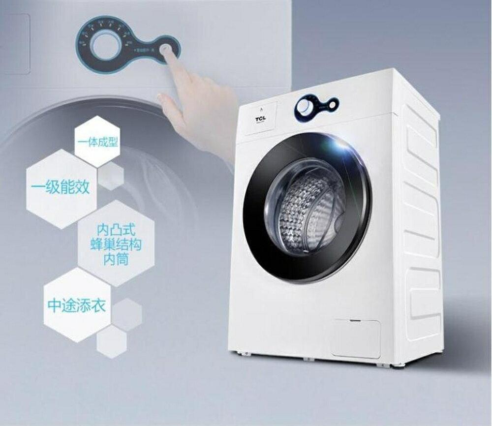 6.5公斤滾筒洗衣機 護衣內筒  高溫自潔 家用  名購居家  ATF  220v 新春鉅惠