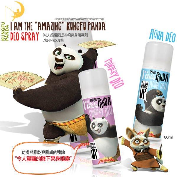 功夫熊貓 我是神奇爽身噴霧劑 液態  粉狀~櫻桃飾品~~21245~