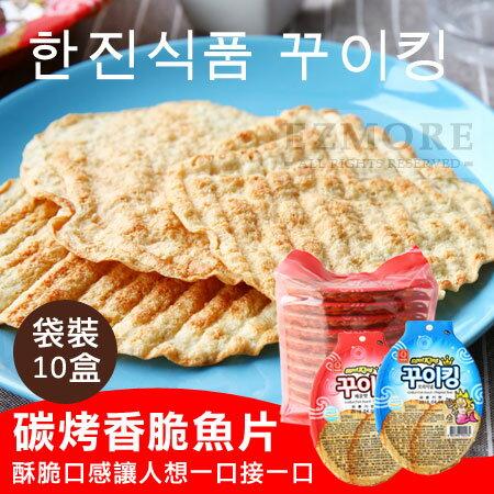 韓國 HANJIN 碳烤香脆魚片  10盒 袋  220g 魚片 香脆魚片 烤魚片 碳烤黃