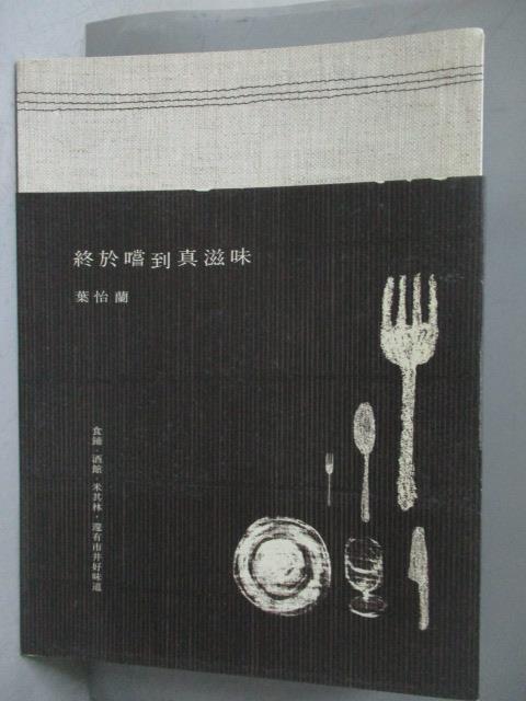 【書寶二手書T2/餐飲_ZCN】終於嚐到真滋味-食鋪‧酒館‧米其林,還有市井好味道_葉怡蘭
