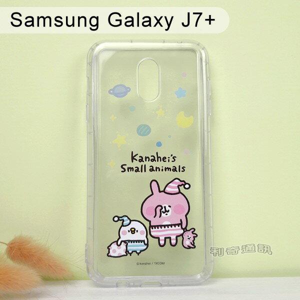 卡娜赫拉空壓氣墊軟殼 [晚安] Samsung Galaxy J7+ / J7 Plus (5.5吋)【正版授權】