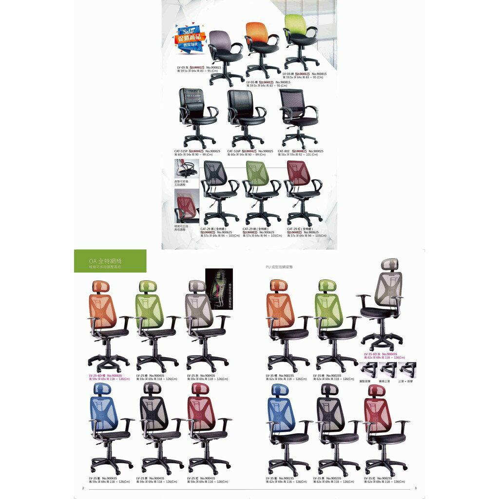 【辦公椅系列】LV-25 黑色 全特網 舒適辦公椅 氣壓型 職員椅 電腦椅系列