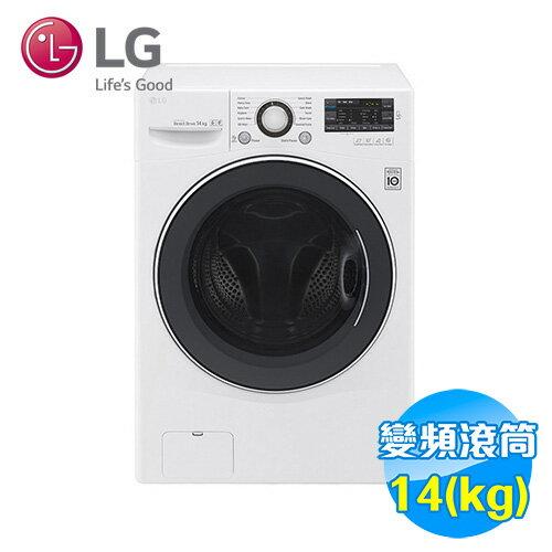 【滿3千,15%點數回饋(1%=1元)】LG14公斤6-MOTIONDD洗脫滾筒洗衣機F2514NTGW【送標準安裝】