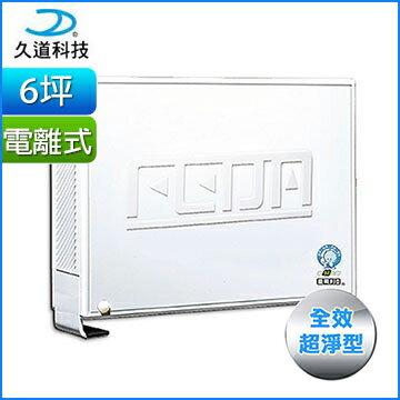 呈真嚴選CometrueBuy:【久道】空氣清淨機~超淨型(9D900)6坪台製精品省電免耗材!