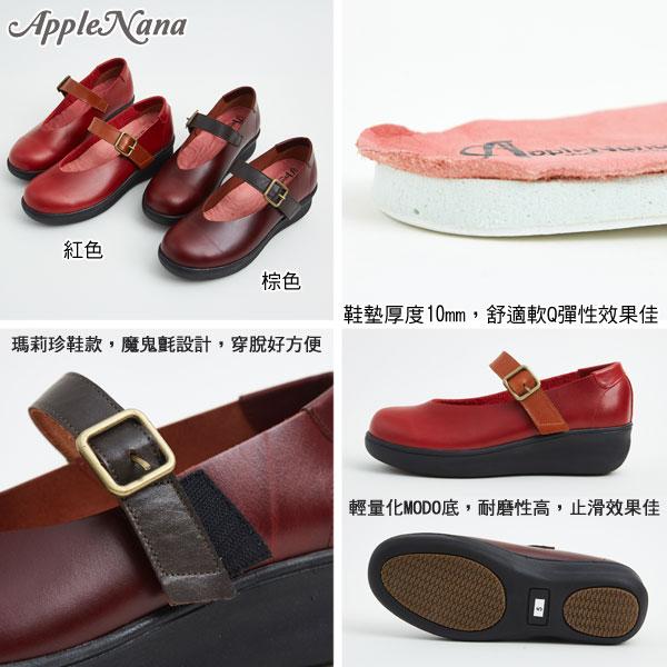 輕量化打蠟牛皮瑪莉珍厚底氣墊娃娃鞋【QD50011480】AppleNana蘋果奈奈 3