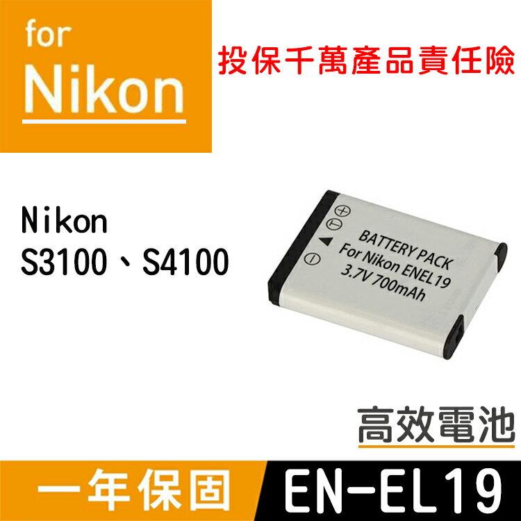 款~攝彩~尼康 Nikon EN~EL19 電池 S3100 S4100 3.7V 700
