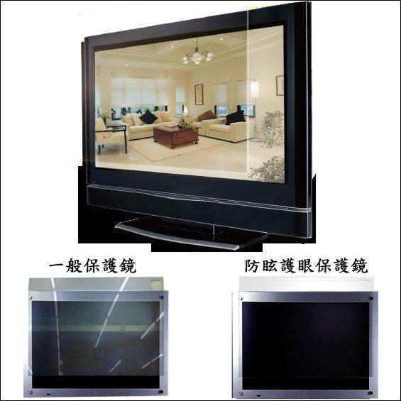 【新風尚潮流】 新視王 46吋 抗眩光 超低反射 LED液晶 螢幕護目鏡 保護鏡 高散熱 超清晰 46PLG