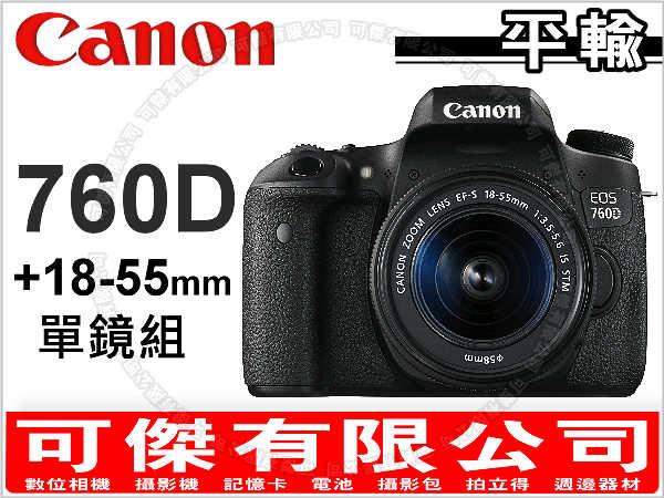 可傑 Canon EOS 760D +18-55mm STM 單鏡組 相機 CMOS影像感應器 高影像 WIFI 繁中 平輸