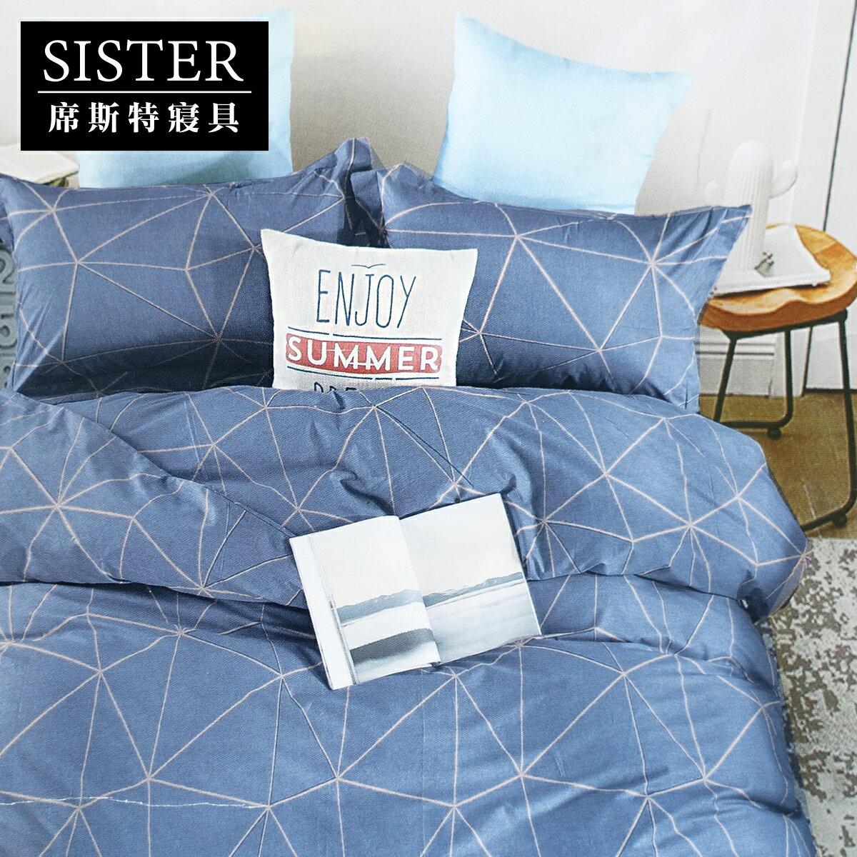 【SISTER席斯特】紳士品格 床包枕套兩件組-單人