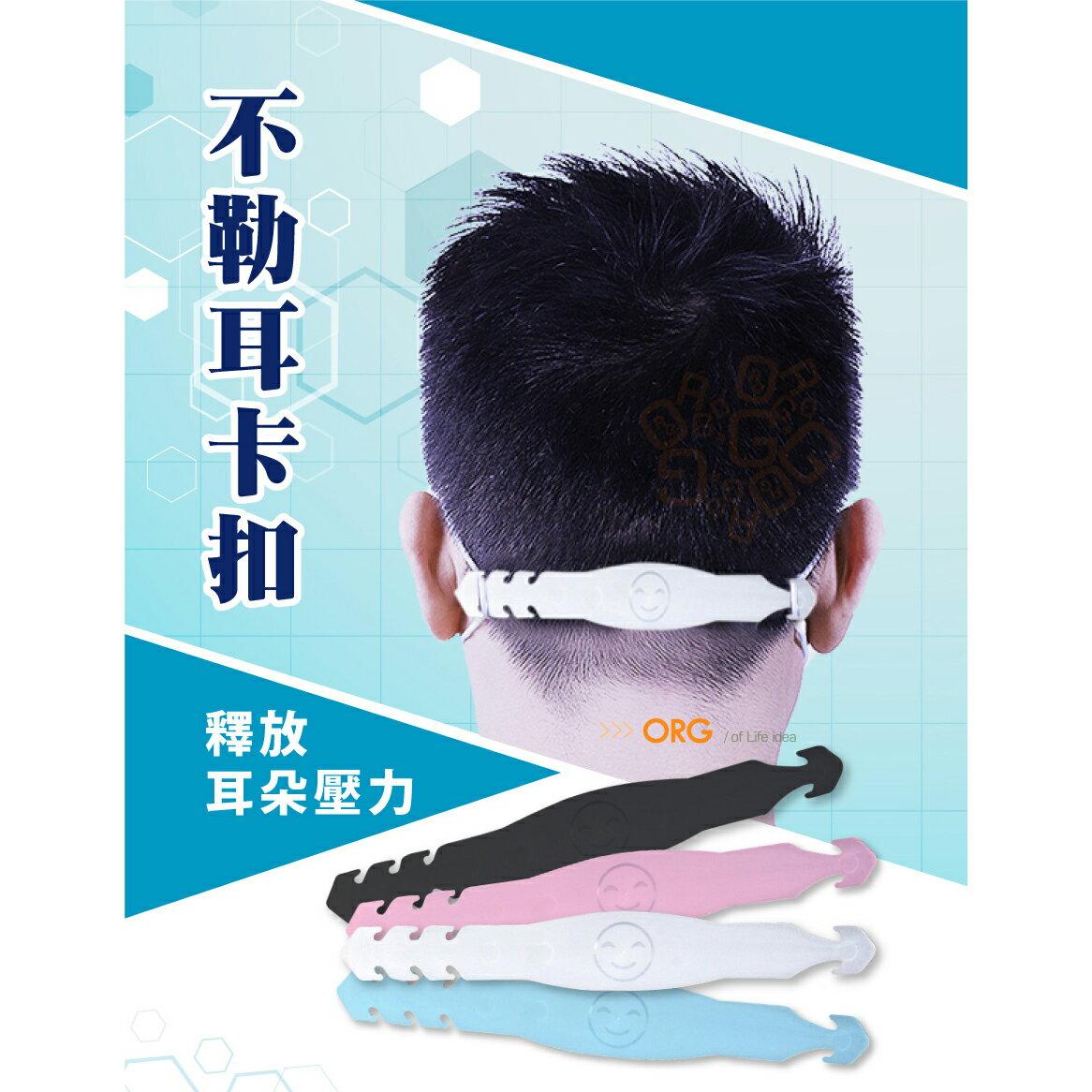 ORG《SD2446》第三件0元!3段調整 耳朵不痛 口罩延長扣 口罩延長器 口罩卡扣 口罩護耳神器 口罩神器 減壓