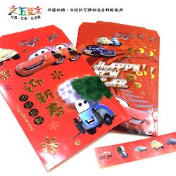 迪士尼授權 紅包袋 - Cars 汽車總動員 閃電麥坤  (5入/包) 附贈5張小貼紙