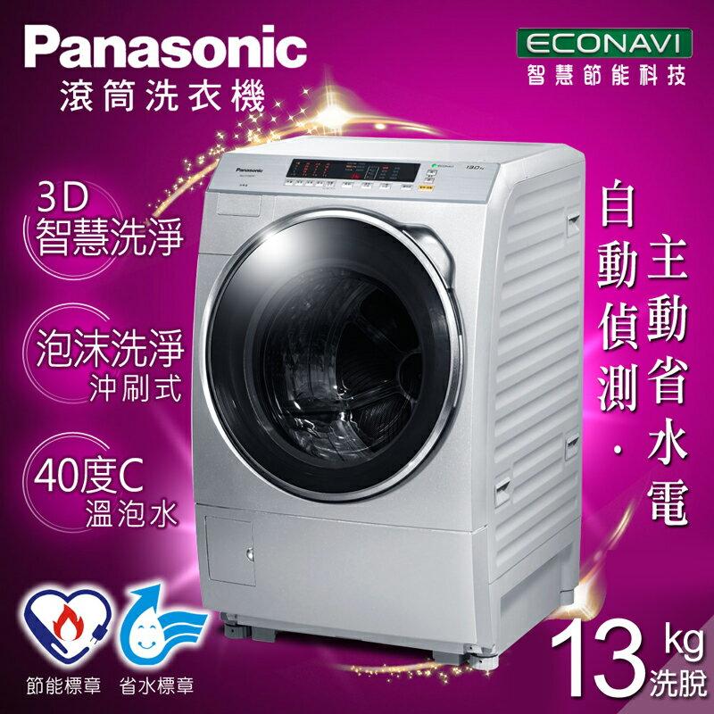 【Panasonic國際牌】13kg ECO NAVI智慧節能變頻滾筒式洗衣機/炫亮銀(NA-V130DW-L)