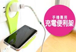 繽紛色彩 手機充電便利架 手機充電架 手機支座 充電置放架【A609030】