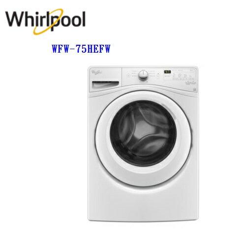 Whirlpool 惠而浦 15公斤 極智 8行程變頻滾筒洗衣機 WFW75HEFW 公司貨 免運費