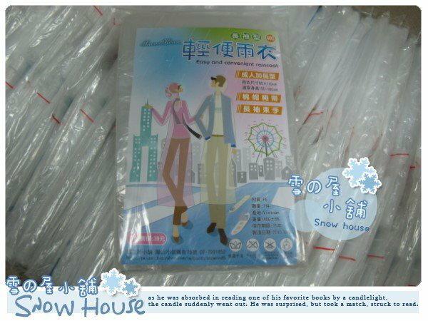 ╭☆雪之屋傘舖☆╯透明(白)長袖型輕便雨衣/6箱免運~外出必備-有85大數和摩天輪~保證最低價
