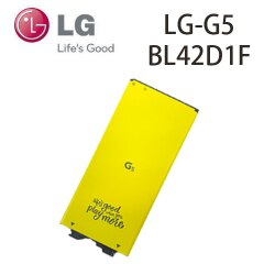 【裸裝】LG G5/  H860 電池BL-42D1F~2700mah