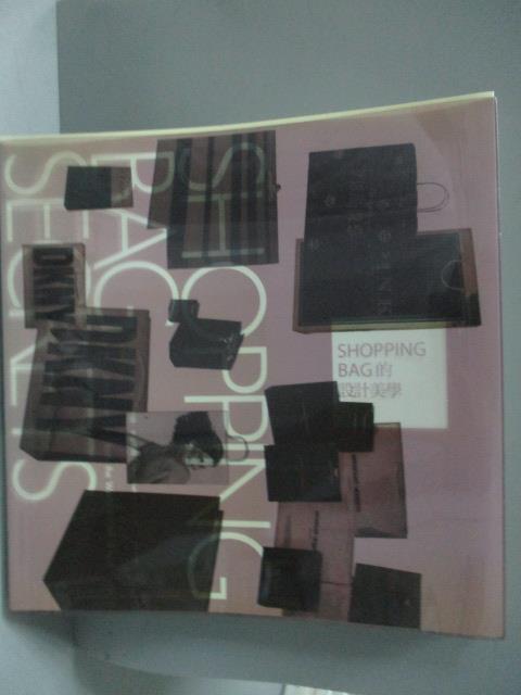 【書寶二手書T4/設計_YFK】SHOPPING BAG 的設計美學_蘇‧維娜