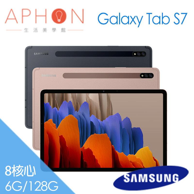 【Aphon生活美學館】Samsung Galaxy Tab S7 T870 11吋 WIFI 平板電腦-登錄送藍芽摺疊鍵盤+平板收納包 加送螢幕保貼+ITFIT 雙模無線滑鼠