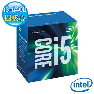 【3/27前全店滿萬現領 $1000‧滿$5000領$400】Intel 第六代 盒裝 Core i5-6400 四核心處理器