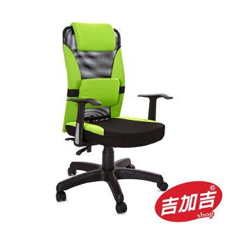 吉加吉 高背半網 電腦椅 型號002 多色
