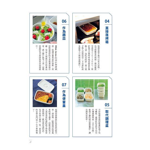 野田琺瑯活用術:保存+調理+直火+常備,品牌傳人教你琺瑯容器的使用祕訣與料理食譜 7